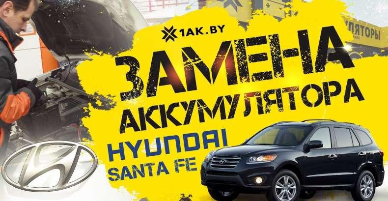 Как установить аккумулятор на автомобиль Hyundai Santa Fe