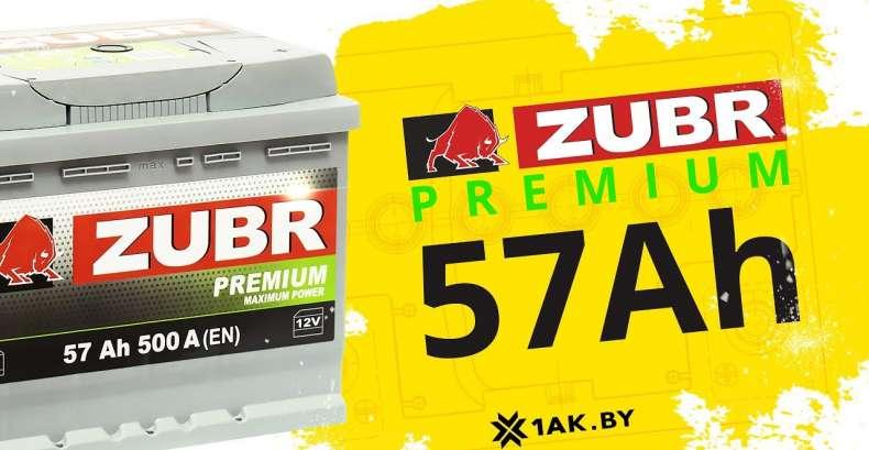 ZUBR Premium 57Ah технические характеристики аккумуляторной батареи