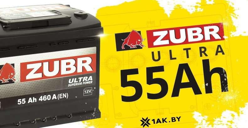 ZUBR ULTRA 55 Ah технические характеристики аккумуляторной батареи