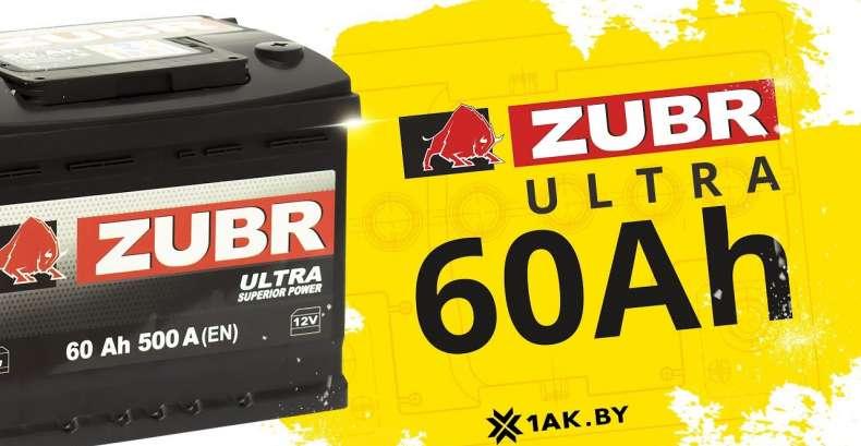 ZUBR ULTRA 60 Ah технические характеристики аккумуляторной батареи