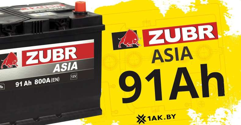 ZUBR ASIA 91 Ah: технические характеристики аккумуляторной батареи