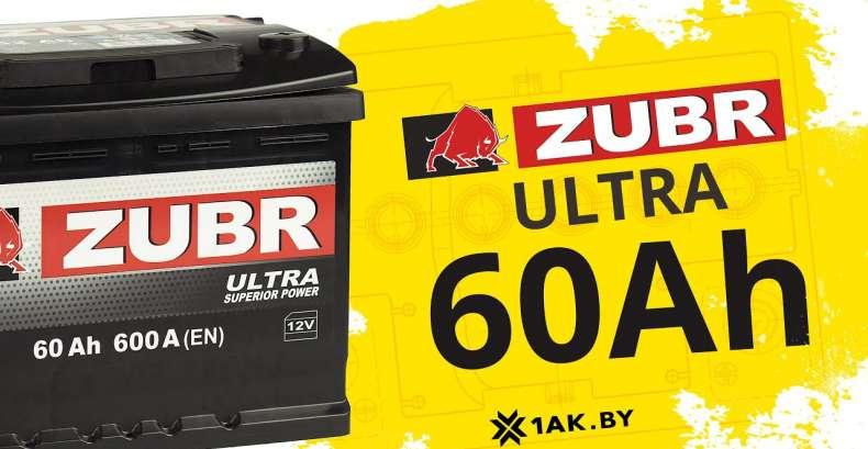 ZUBR ULTRA 60 Ah: технические характеристики аккумуляторной батареи