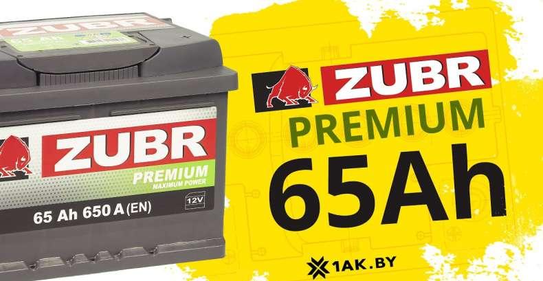 ZUBR PREMIUM 65 Ah: технические характеристики аккумуляторной батареи