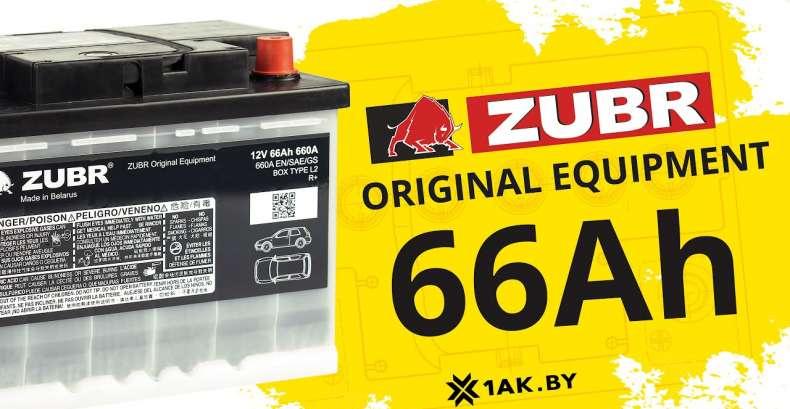 ZUBR ORIGINAL EQUIPMENT 66 Ah: технические характеристики аккумуляторной батареи