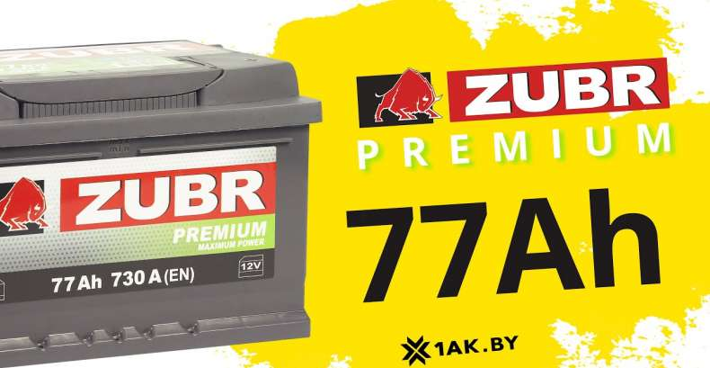 ZUBR PREMIUM 77 Ah: технические характеристики аккумуляторной батареи