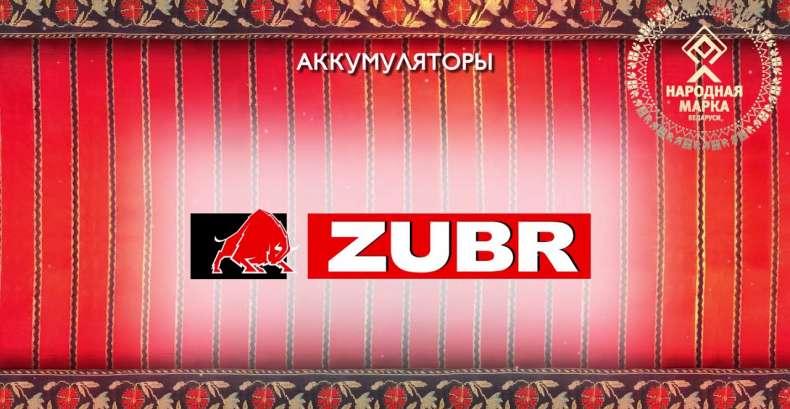 Аккумулятор ZUBR - Народная марка 2021!