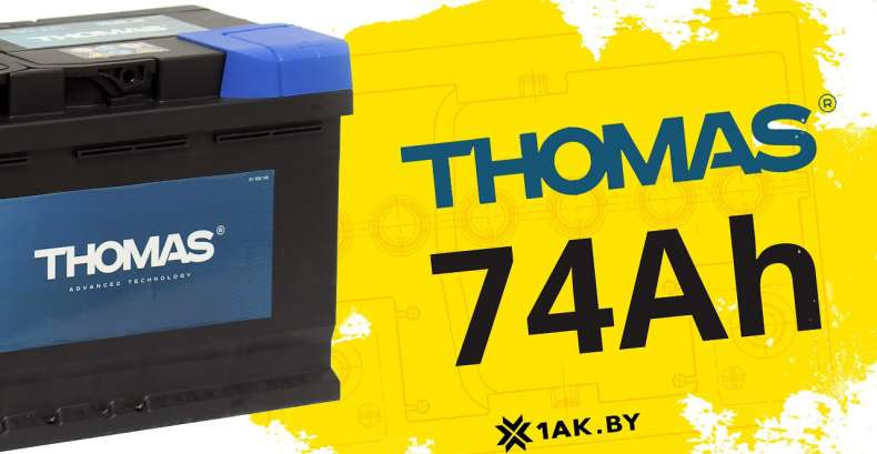 Thomas (74 A/h), 740A R+: технические характеристики аккумулятора