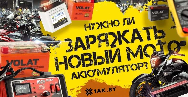 Нужно ли заряжать новый аккумулятор для мотоцикла