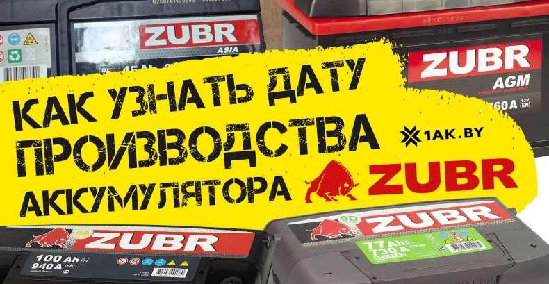 Как узнать дату производства аккумулятора ZUBR?