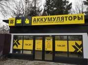 г. Минск, ул. Лынькова, 123