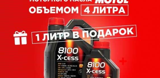 Акция на масло MOTUL 4+1