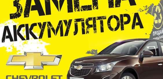 Замена аккумулятора на Chevrolet Cruze 1.4 i, 2012