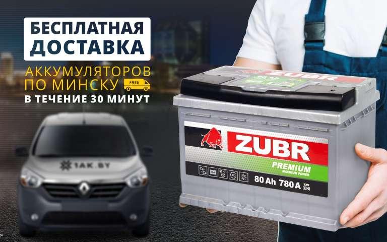 Бесплатная доставка аккумуляторов по Минску