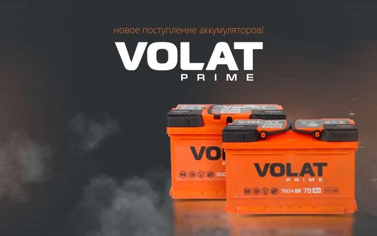 Аккумуляторы Volat