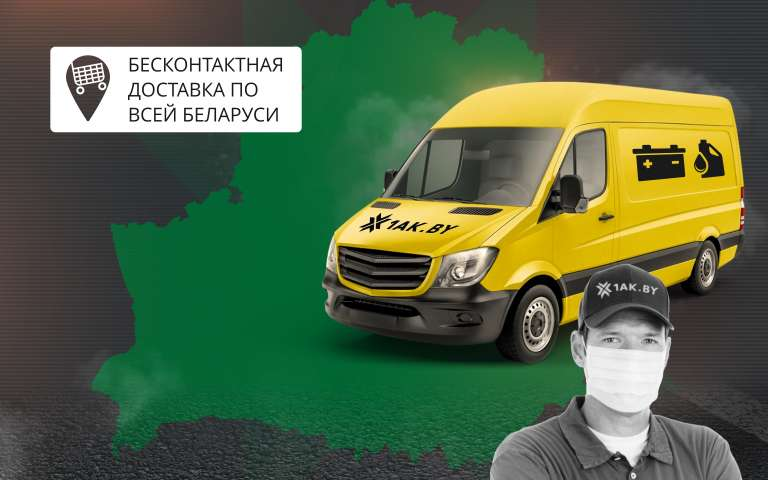 Бесконтактная доставка аккумуляторов по РБ