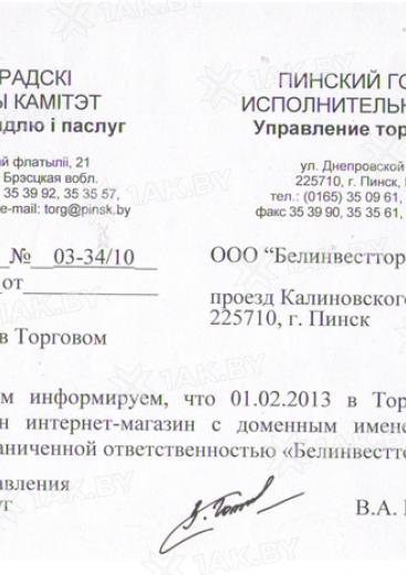Свидетельство о регистрации интернет-магазина www.1ak.by в Торговом реестре № 03-34/10 от 01.02.2013 г.
