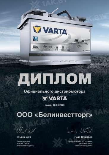"""ООО """"Белинвестторг"""" официальный дистрибьютор бренда """"Varta"""""""