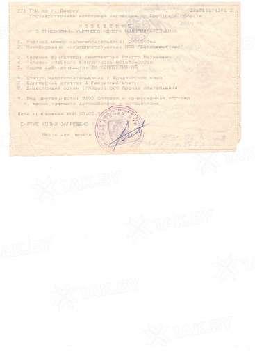 Извещение о присвоение учётного номера налогоплатежника