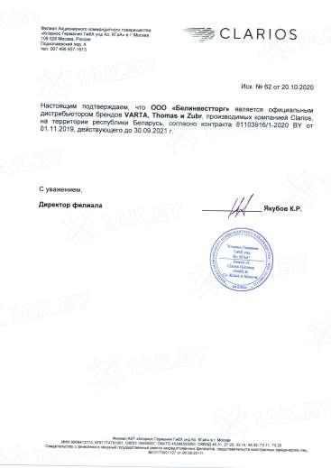 """ООО """"Белинвестторг"""" официальный диcтрибьютором бренда Varta, Thomas, Zubr"""