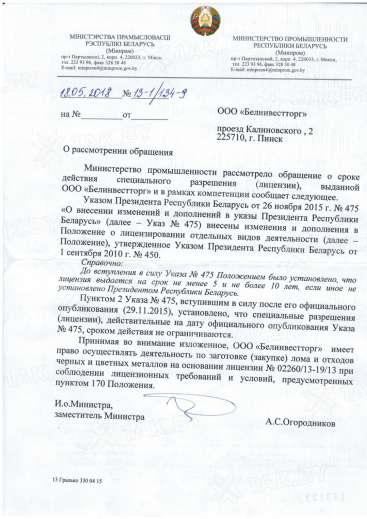 Лицензия на право осуществление деятельности по закупке лома у физических лиц