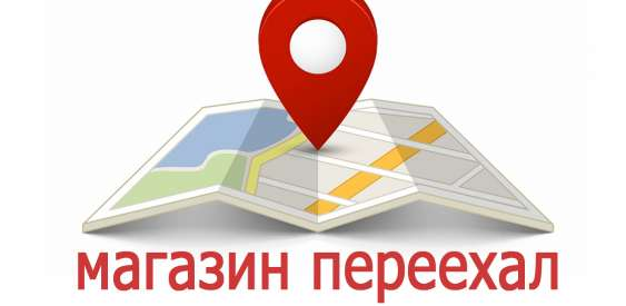Магазин «Первой аккумуляторной компании» на ул. Болдина в г. Гродно переехал!
