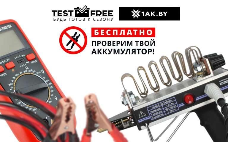 Купить аккумулятор на сайте 1ak.by