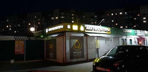 Магазин 1АК в Барановичах!