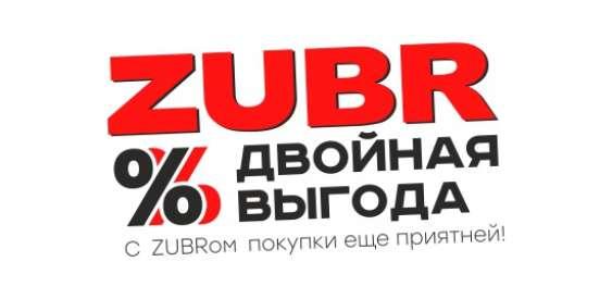 Акция: ZUBR – двойная выгода!